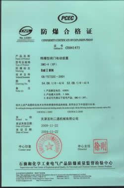 (原)天津市第二通用机械厂经销处